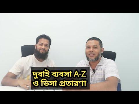 দুবাই এসে চাকুরী করবেন নাকি ব্যবসা? | UAE business Setup Bangla thumbnail