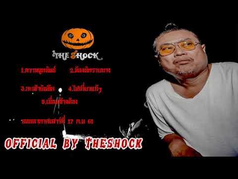 The Shock เดอะช็อค ออกอากาศวันเสาร์ที่ 17 ก.พ 61