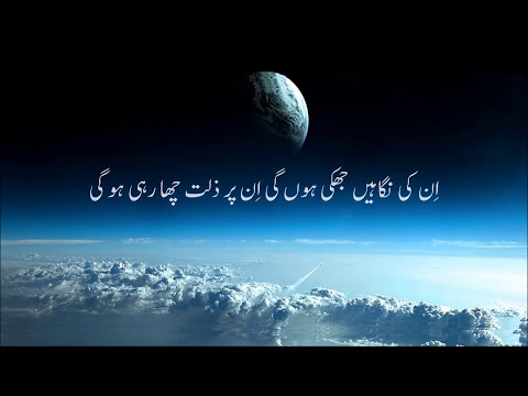 Very Beautiful Quran Heart touching Surah Al Maarij with Urdu Translation HD