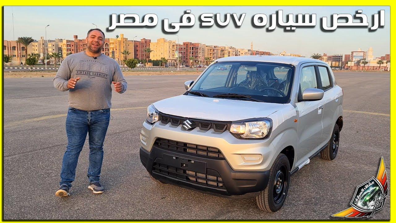 صورة فيديو : ارخص سياره suv فى مصر سوزوكى اسبريسو Suzuki S presso Reviews