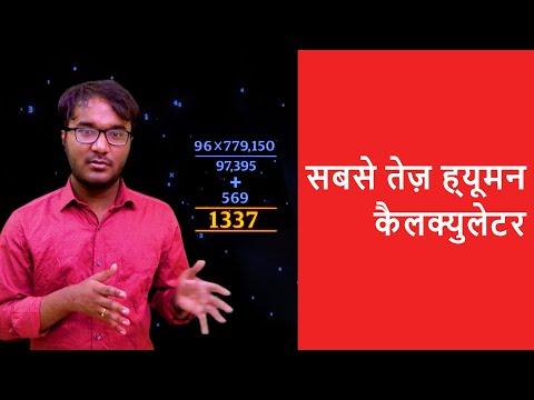 सबसे तेज़ ह्यूमन कैलक्युलेटर | World's Fastest Human Calculator | हैदराबाद | Hyderabad