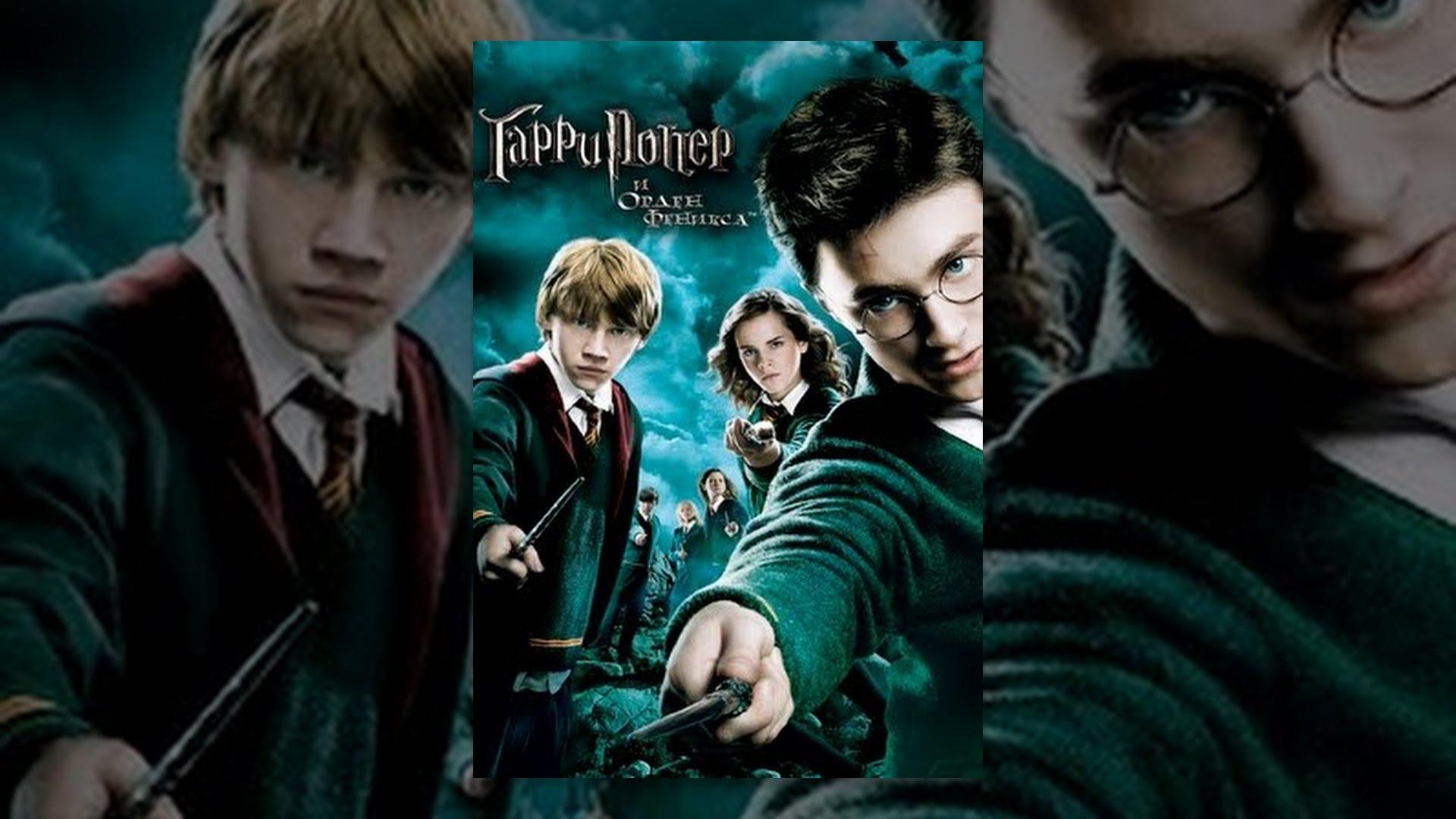 Гарри Поттер и орден Феникса ( с субтитрами ) - YouTube