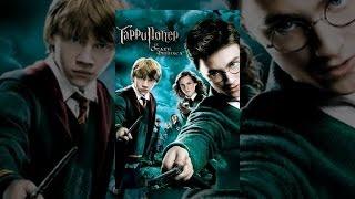 Гарри Поттер и орден Феникса ( с субтитрами )