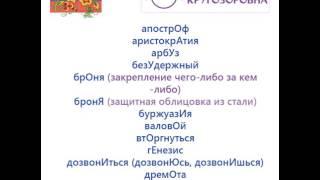 Ударения в словах русского языка