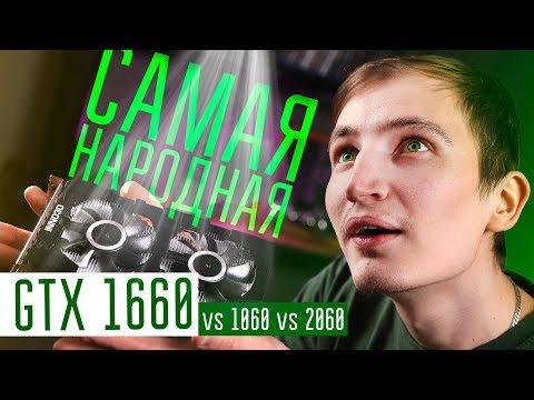 ТЕПЕРЬ ТОЧНО ДЛЯ НАРОДА!? GTX 1660 обзор. Сравнение с GTX 1060 и RTX 2060.