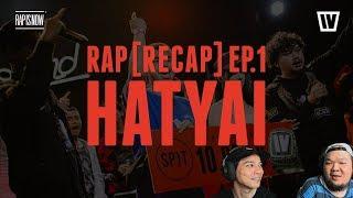 TWIO4 : RAP [RECAP] EP.1 วิเคราะห์วิจารณ์ LIVE AUDITION หาดใหญ่ | RAP IS NOW