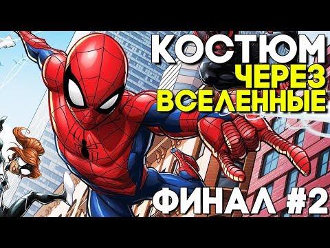 НОВЫЙ КОСТЮМ ЧЕЛОВЕК ПАУК ЧЕРЕЗ ВСЕЛЕННУЮ ► Spider Man DLC Серебряная Нить Прохождение ФИНАЛ