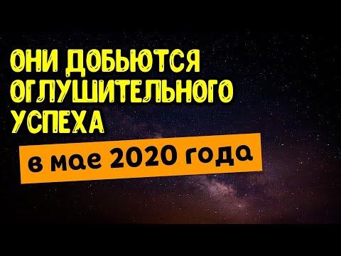 Эти знаки зодиака добьются оглушительного успеха в мае 2020 года / Астрора