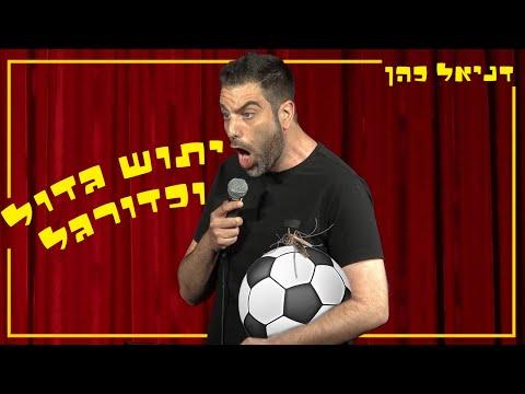 דניאל כהן - יתוש גדול וכדורגל