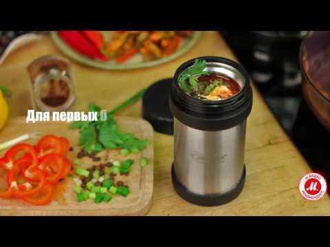 Термосы для еды LaPlaya® серии JMG из нержавеющей стали