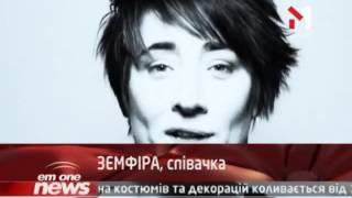Земфира Даст Первый Онлайн-концерт - EmOneNews - 04.12.2013