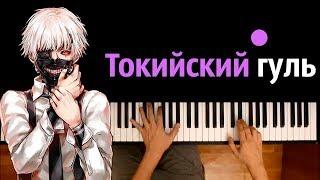 Токийский гуль опенинг Unravel Feat. Jackie O ● караоке  P ANOKARAOKE ● ᴴᴰ  НОТЫ And M D