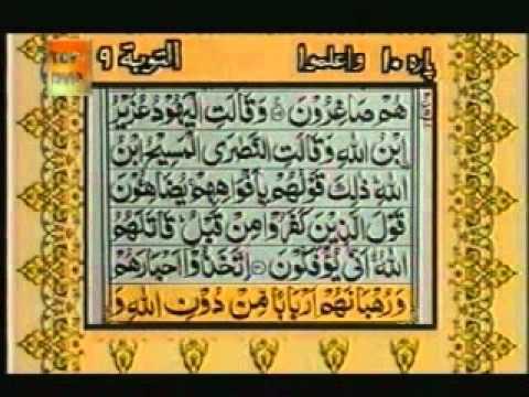 Para 10 - Sheikh Abdur Rehman Sudais and Saood Shuraim - Quran Video with Urdu Translation