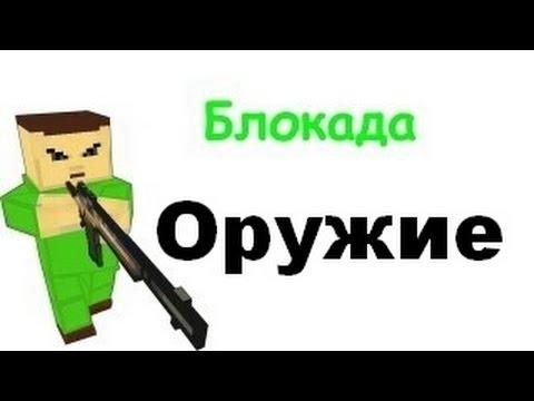 Оружие В Блокаде 3д