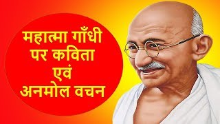 महात्मा गाँधी कविता, अनमोल वचन  | Mahatma Gandhi Poem, Quotes  In Hindi