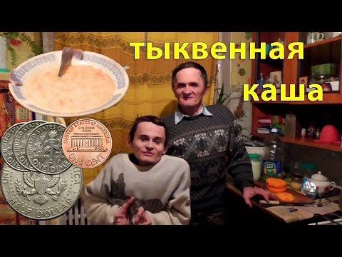 Тыквенная Каша, за 0 81 Доллар в Украине