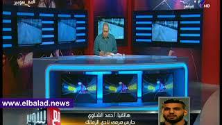 أحمد الشناوي عن نهائي كأس مصر : ' كنت على أعصابي' .. فيديو