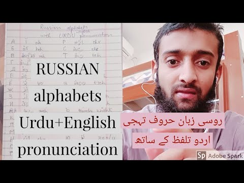 Urdu Pronounciation Of RUSSIAN Alphabets| M ADEEL HASHIM