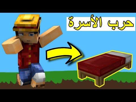 حرب الأسره : اطول جرية بالتاريخ ! - Minecraft : Bed Wars #20