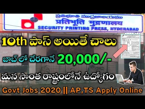 Security Printing Press Hyd Recruitment 2020 || govt jobs 2020 || Free Jobs Information