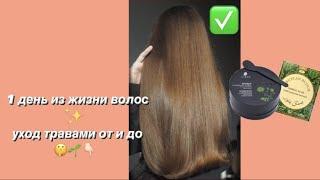 1 день из жизни волос уход травами от и до уход за волосами