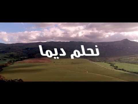 Artmasta - Ne7lem Dima feat. Ghada Maatouk