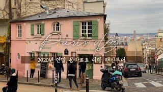 프랑스 브이로그 / 몽마르트 언덕산책 / 파리여행, …