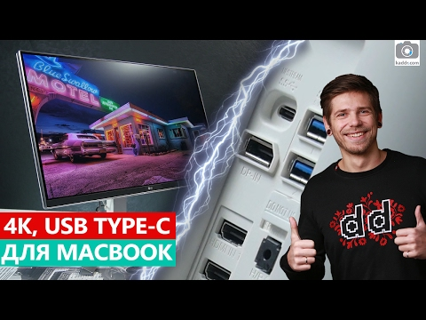 4K монитор для Macbook с USB Type-C