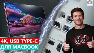 4K монитор для Macbook с USB Type-C(Если вы задавались вопросом, какой внешний дисплей купить для нового макбука, или же PC- ноутбука с USB Type-C,..., 2017-02-06T13:24:36.000Z)
