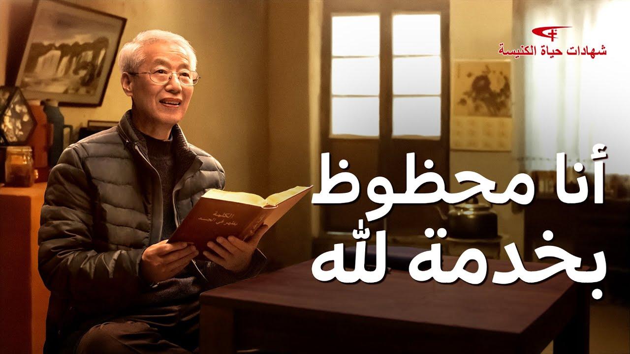 اختبار لمسيحي وشهادة|أنا محظوظ بخدمة لله (مترجم بالعربية)