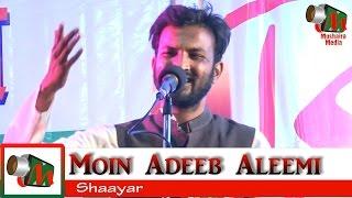 Moin Adeeb Aleemi, Kurum Akola Mushaira, HAZRAT BABA GORE SHAHID URS, 15/02/2017, Mushaira Media