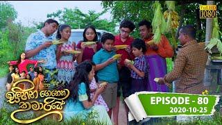 Sihina Genena Kumariye | Episode 80 | 2020-10-25 Thumbnail