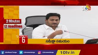 HC Hear on TSRTC Strike | Ola, Uber Cab Drivers Strike |Operation Royal Vasista 2 | 2Min 12Headlines