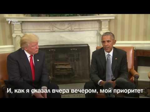 Первая встреча Обамы и Трампа