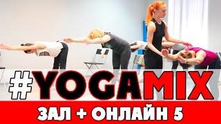 #YOGAMIX   Фитнес-йога в зале в прямом эфире 5
