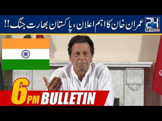 News Bulletin | 6:00pm | 24 April 2019 | 24 News HD