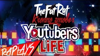 YOUTUBERS LIFE RAP | Kronno Zomber & TheFatRat | ( Videoclip Oficial )