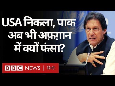 Afghanistan से America निकला, लेकिन Pakistan अब भी कैसे फंसा? (BBC Hindi)