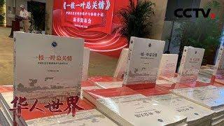 """《华人世界》中国外交部发布领事保护新书 让中国公民""""走出去""""更安心 20190813   CCTV中文国际"""