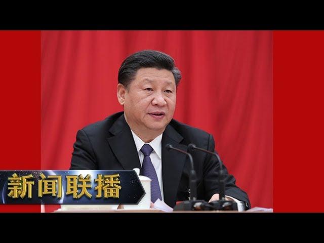 《新闻联播》 国家主席习近平签署主席令 在庆祝中华人民共和国成立70周年之际 授予42人国家勋章和国家荣誉称号 20190917 | CCTV