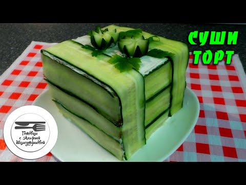 Торт огурцов рецепт фото