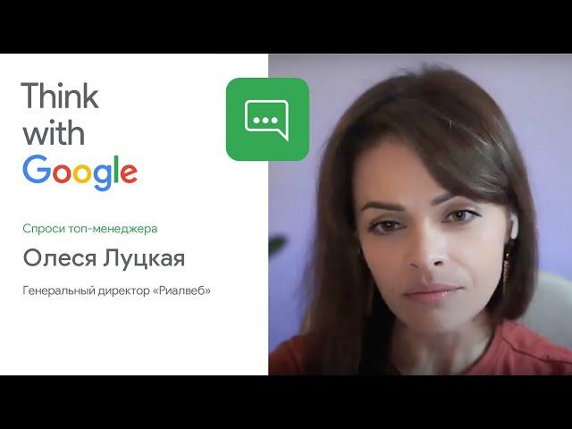 «Спроси топ-менеджера»: Олеся Луцкая о смещении фокуса в онлайн (Realweb)