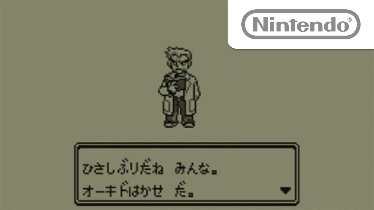 ポケットモンスター 赤・緑・青・ピカチュウ 特別版cm オーキド博士編