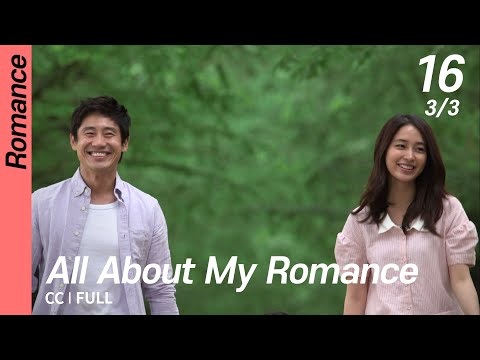 [CC/FULL] All About My Romance EP16 (3/3, FIN) | 내연애의모든것