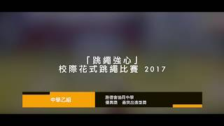 Publication Date: 2018-05-04 | Video Title: 跳繩強心校際花式跳繩比賽2017(中學乙組) - 路德會協同