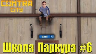 Контра Сити - ШКОЛА ПАРКУРА #6 - Ангар!(я вк - http://vk.com/sheva_first моя группа вк - http://vk.com/hishnik_official мой инстаграм - https://www.instagram.com/sheva_first -------------------------------------..., 2016-02-18T12:06:38.000Z)