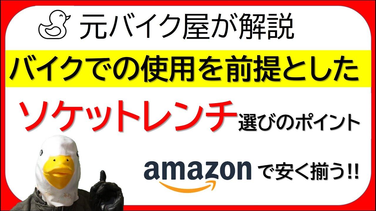バイク整備用ソケットレンチの選び方!!お勧めのコスパ工具紹介!!