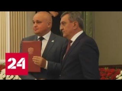 В администрации Кузбасса прошла инаугурация губернатора Сергея Цивилева - Россия 24