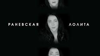 Download Лолита - Раневская (Премьера клипа, 2018) Mp3 and Videos