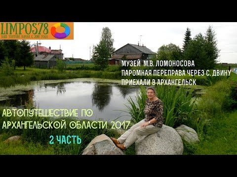 2 ЧАСТЬ.  Автопутешествие по Архангельской области и Белому морю 2017